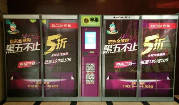 南京市丰巢快递柜柜贴广告