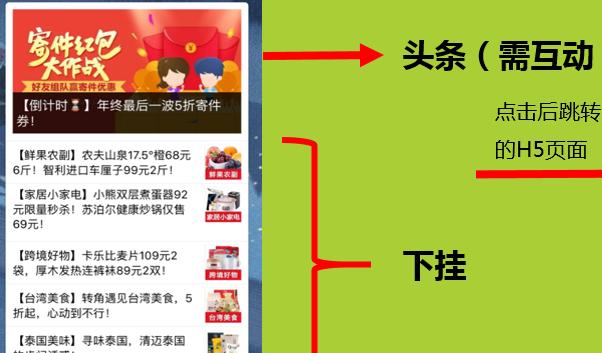 台州市丰巢快递柜微信服务号广告位