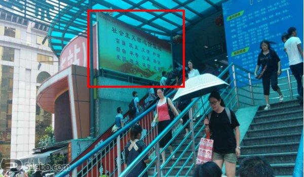 广州市汽车客运站进站口位大牌