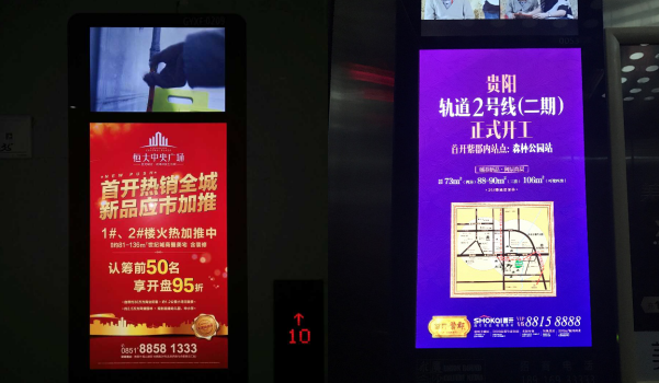 贵阳市主城区社区轿厢电子屏广告