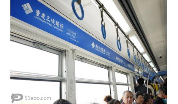 重庆轻轨3号线