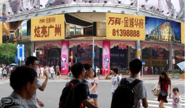 广州市北京路与中山五路交界处新大新大厦群楼大牌广告位