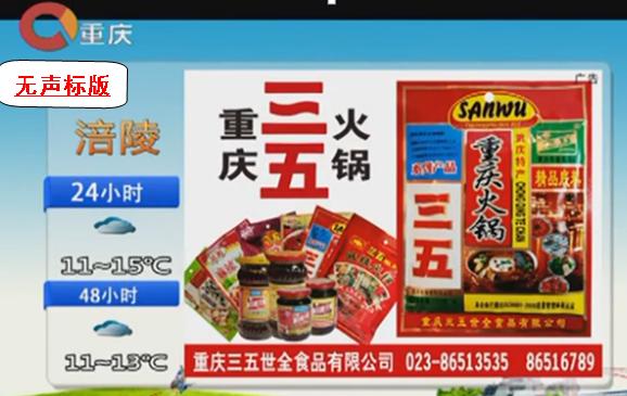 重庆新闻频道《天天630》前《天气预报》栏目广告