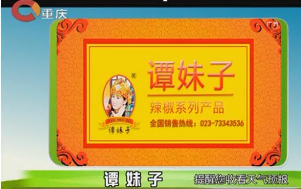 重庆卫视《重庆新闻联播》前《天气预报》栏目广告