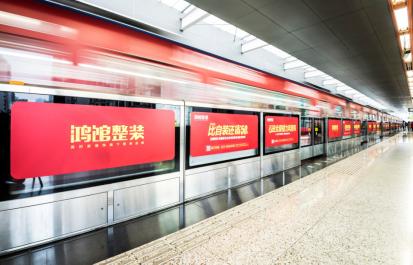 重庆市地铁1号/2号/3号/6号线高架站屏蔽门贴广告