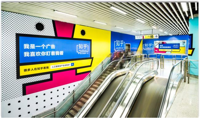 重庆市两路口地铁站北换乘通道墙贴广告