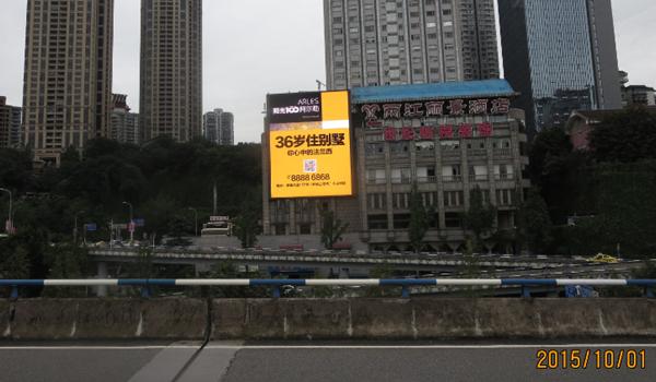 重庆市黄花园两江丽景酒店外墙LED