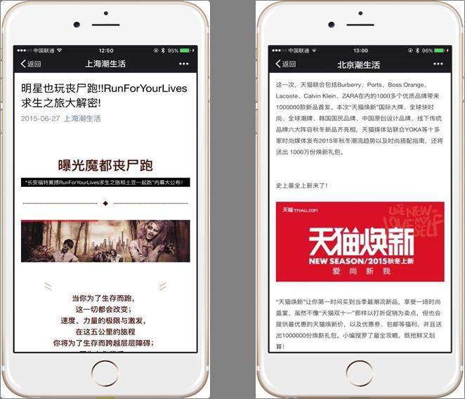 """微信公众号""""杭州潮生活""""软文推广广告"""