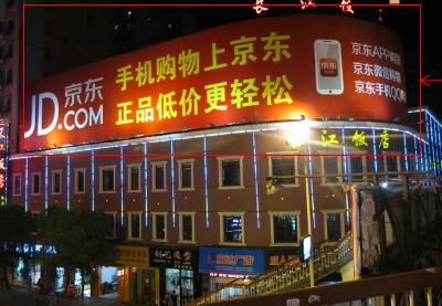 黄石市交通路与黄石大道长江饭店楼顶大牌广告