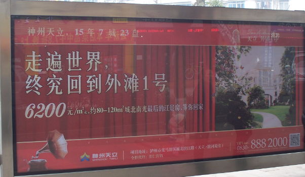 泸州市主城区公交候车厅站台广告
