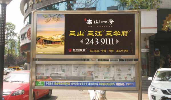 绵阳市区街道阅报栏灯箱广告