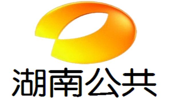 湖南公共频道日间广告投放