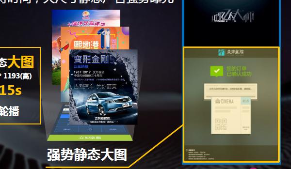 株洲市电影院智能取票机出票界面广告位