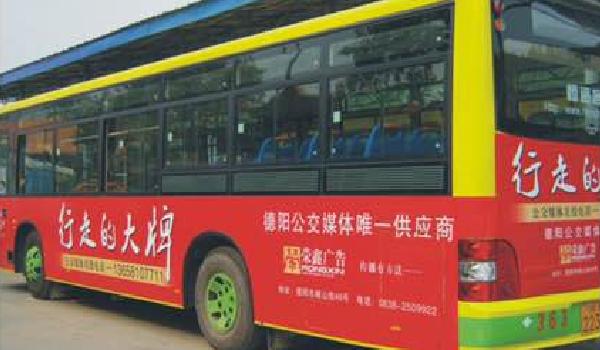 德阳市市区公交车车身广告位