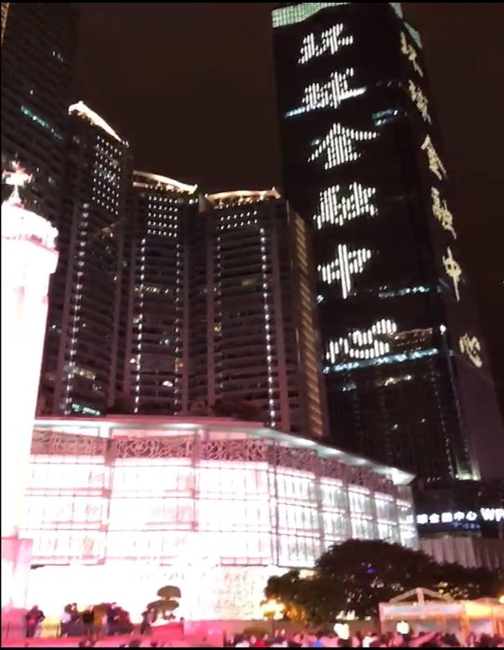 重庆市解放碑环球金融中心(WFC)外墙