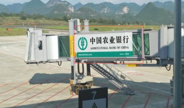 黔西南州兴义市兴义万峰林机场T2航站楼廊桥外左侧贴膜广告