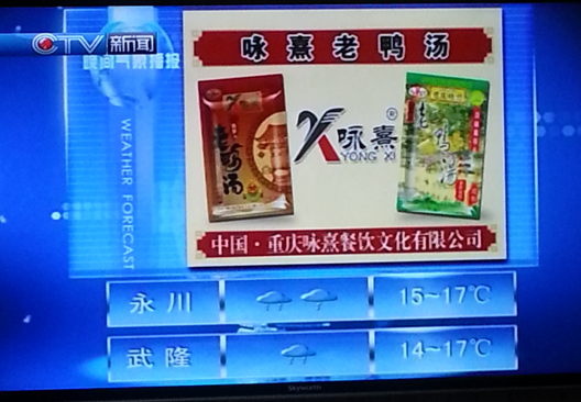 重庆《天气预报》品牌栏目广告