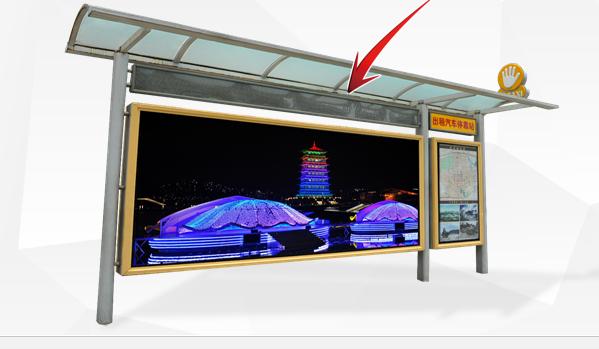 西安市出租车候车厅LED滚动字幕