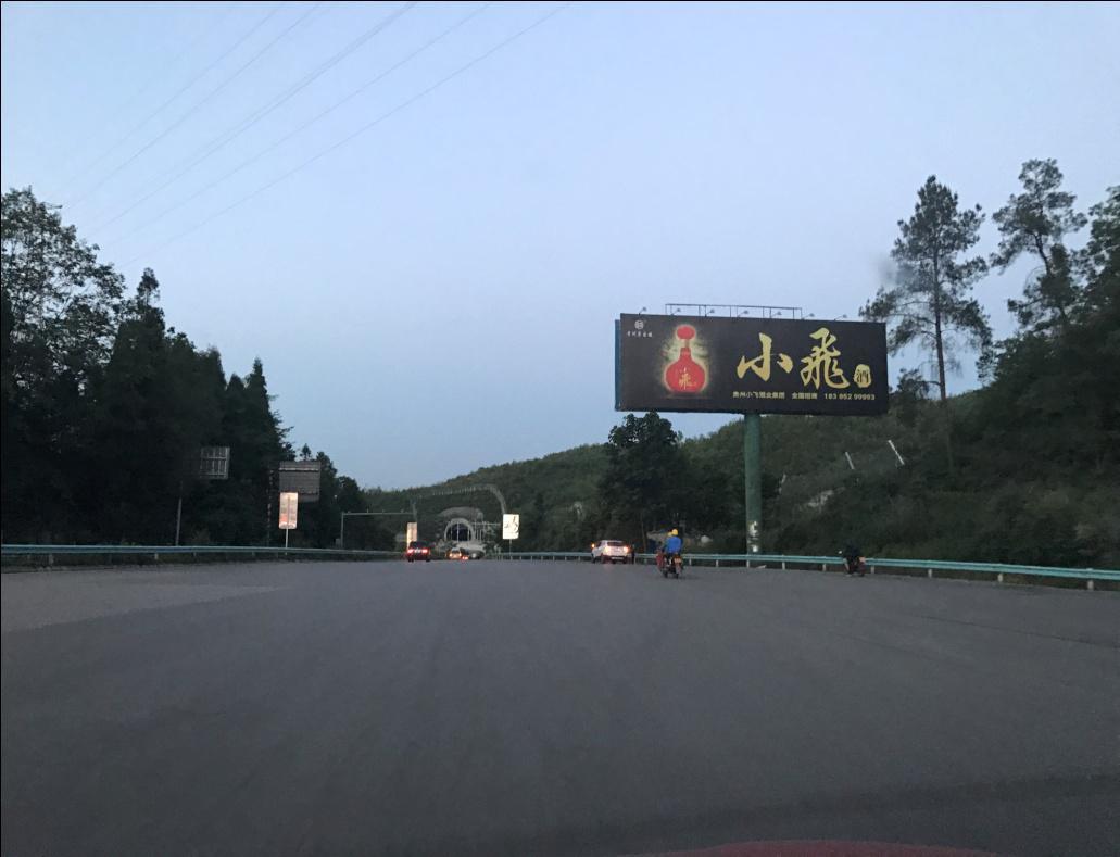 贵阳市贵黄高速金华收费站门口25号单立柱