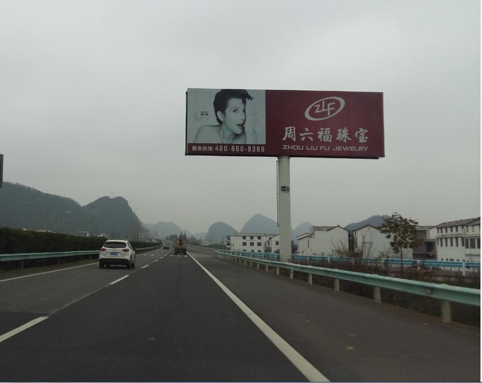 安顺市贵黄高速1号单立柱(安顺与普定交汇处)