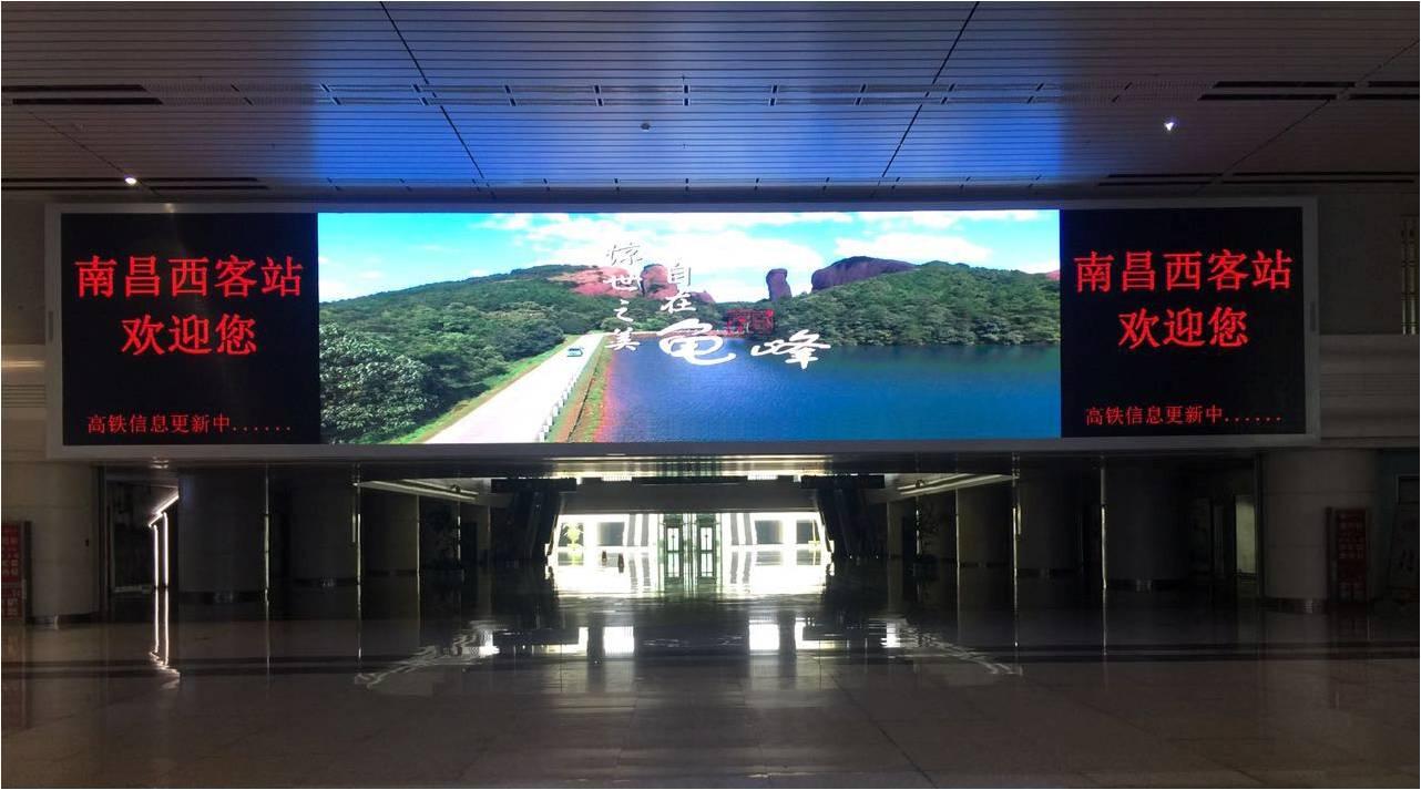 南昌高铁站(西站)100平米的高清LED大屏媒体