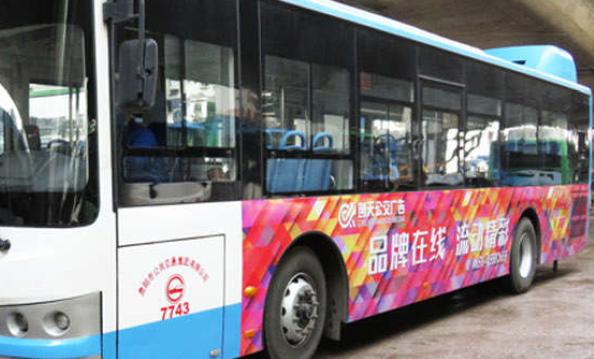 贵阳市公交车车身广告