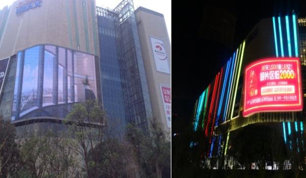 昆明市同德昆明广场LED大屏2