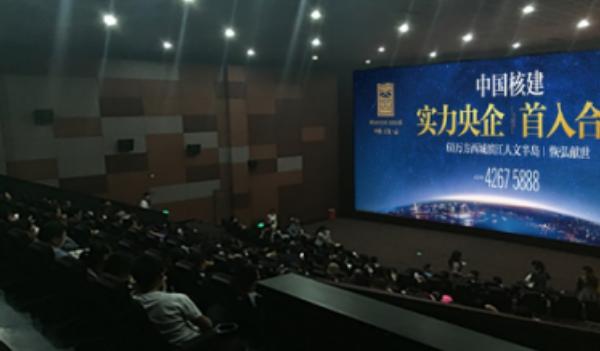 重庆市合川影院映前贴片广告