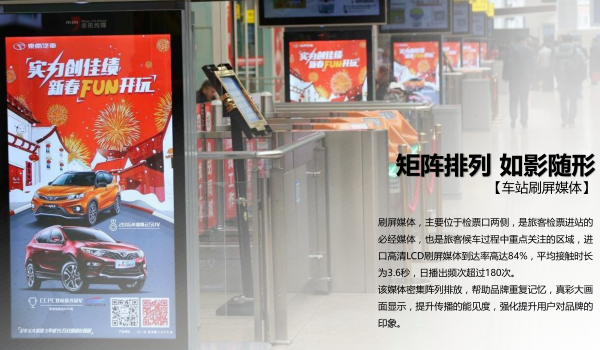株洲市株洲西高铁站安检口落地刷屏机广告