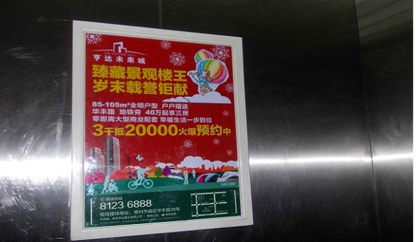 南京市主城区楼宇电梯框架广告