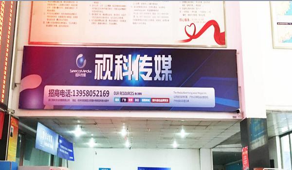杭州市汽车南站售票大厅两侧大牌广告位-易播网