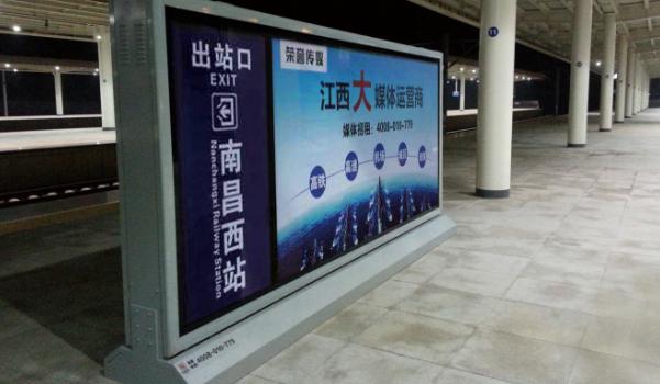 上饶市上饶站站台灯箱广告
