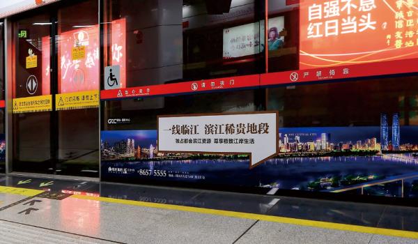 南昌市地铁1号/2号线屏蔽门贴广告