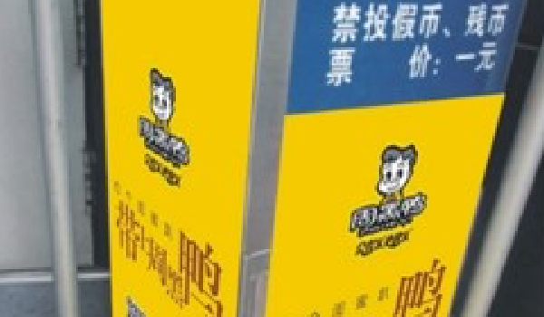 南昌市公交车投币箱广告