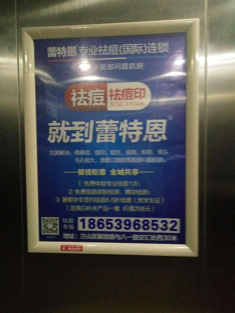 山东省临沂市中高档社区电梯框架广告