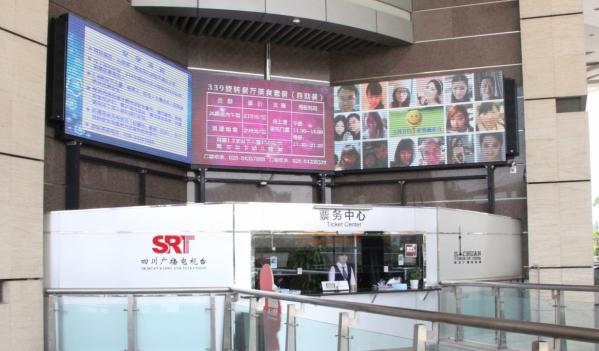 成都锦绣天府塔平台LED广告屏