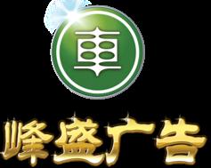 长春峰盛广告有限公司