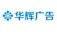 福建华辉广告有限公司