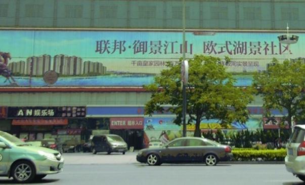 邯郸市滏东大街房管局对面阳光超市楼体三面翻广告