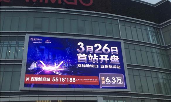 南宁市友爱路与民主路交汇口南宁百货跨境购楼面LED广告-易播网
