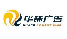 南宁华策广告策划有限公司