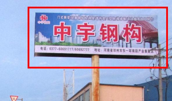 南阳市312国道兴达钢材市场门口路南单立柱广告
