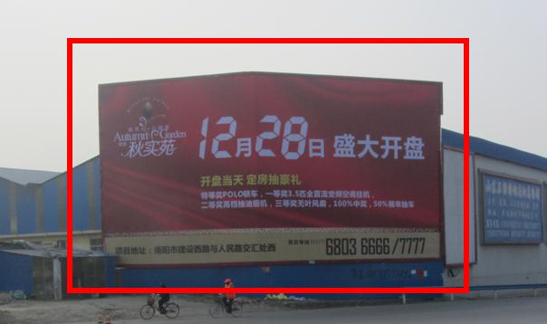 南阳市新312国道出入口王村兴达钢材城大牌广告