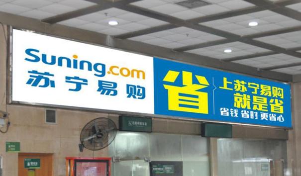 广州市芳村客运站售票大厅VIP候车室上方灯箱广告-易播网