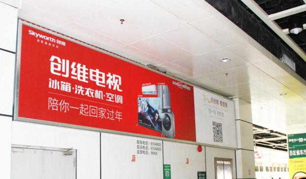 广州市滘口客运站B候车室站务室旁框架广告