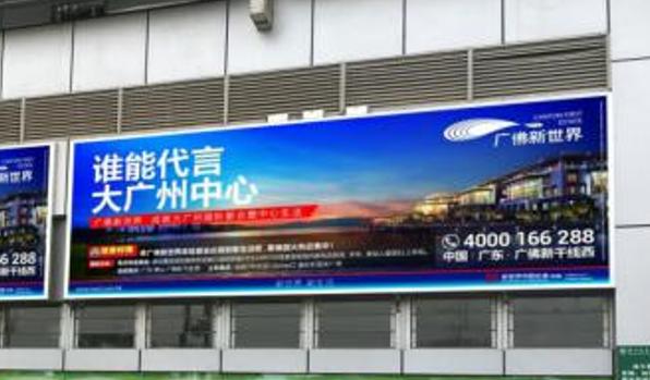 广州市滘口客运站地铁B口手扶电梯旁灯箱广告