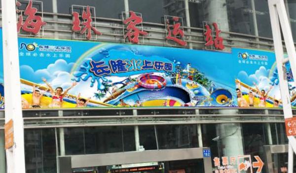 广州市海珠客运站客运大楼正门外门楼上方大牌广告-易播网