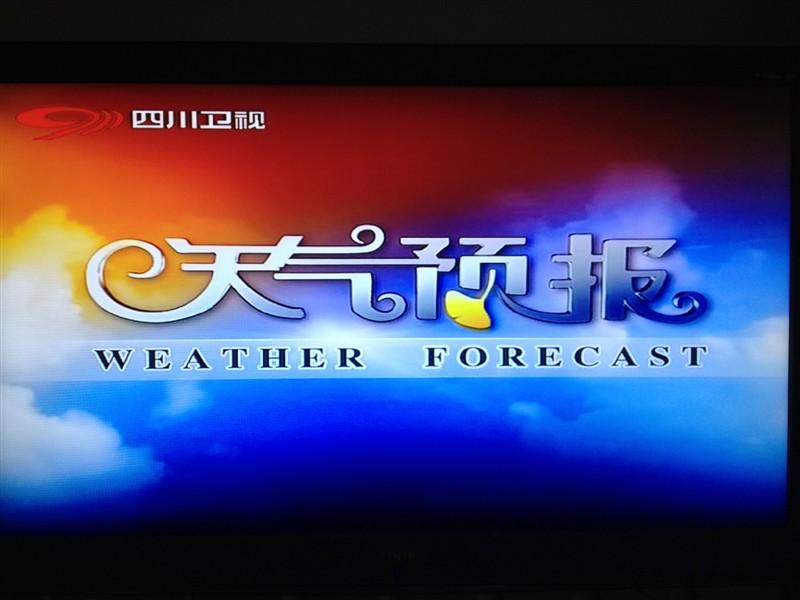 四川电视台《天气预报》5秒标版广告费要多少钱-易播网
