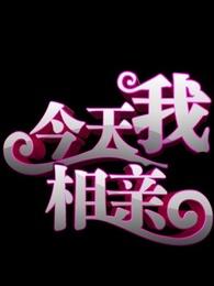 【今天我相亲】四川文化旅游频道栏目广告部价格折扣-易播网