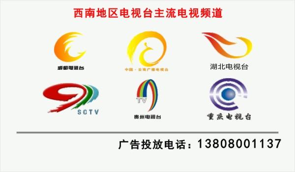 四川成都电视台广告部广告中心-易播网